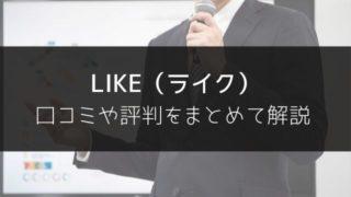 LIKE(ライク)|口コミや評判をまとめて解説