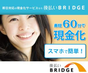 BRIDGE(ブリッジ)300×250
