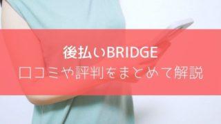 後払いBRIDGE|口コミや評判をまとめて解説