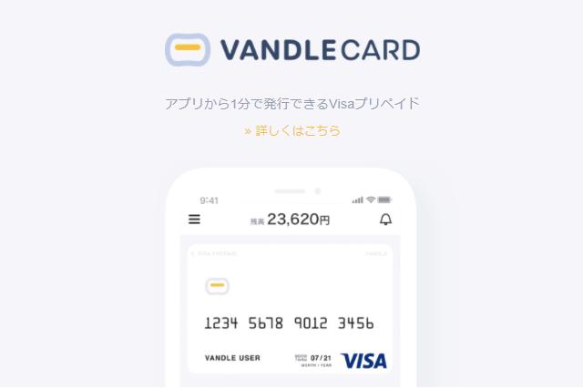 即日現金化できるバンドルカードとは?最新の方法を詳しく解説