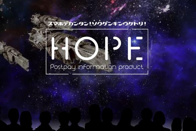 HOPE(ホープ)