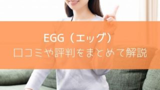 EGG(エッグ)|口コミや評判をまとめて解説