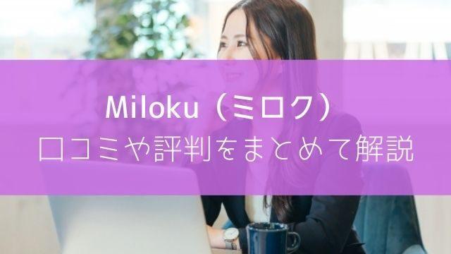 Miloku(ミロク)|口コミや評判をまとめて解説