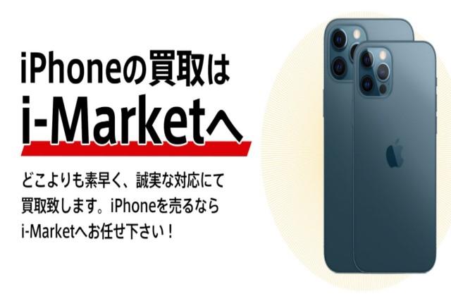 i-Market_640×427
