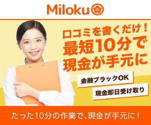ミロク_300×250