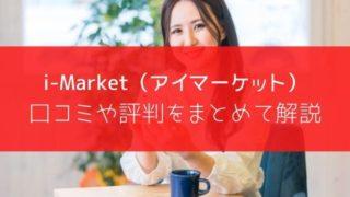 i-Market(アイマーケット)|口コミや評判をまとめて解説