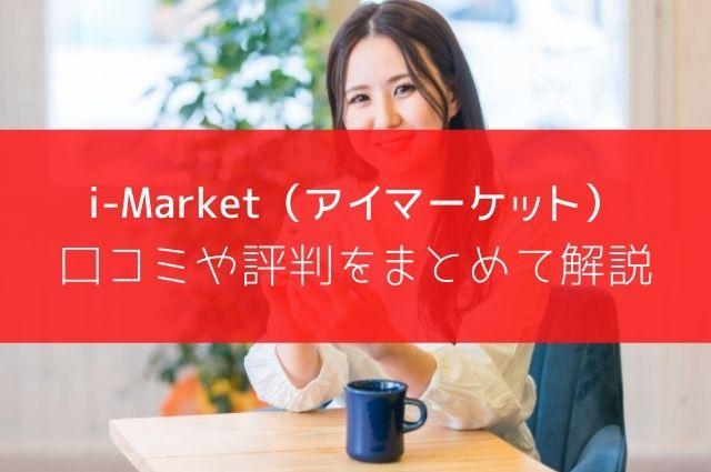 i-Market(アイマーケット) 口コミや評判をまとめて解説