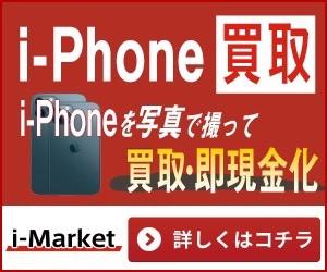 i-Market350x250